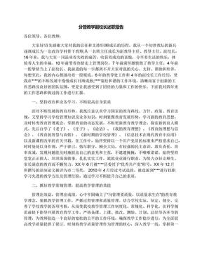 分管教学副校长述职报告.docx