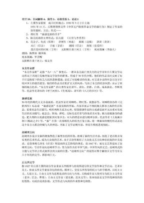 现代文学复习整理.doc