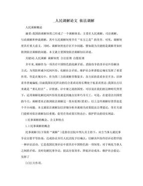 _人民调解论文 依法调解.doc