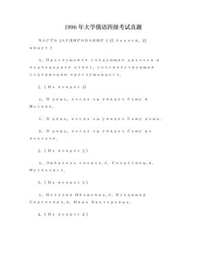 1996年大学俄语四级考试真题.doc