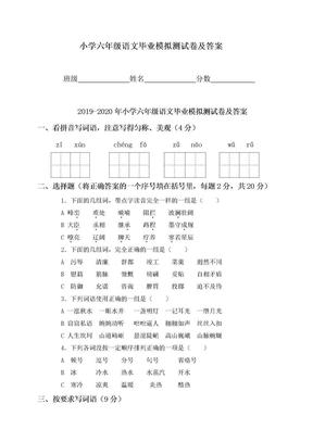 2019-2020年小学六年级语文毕业模拟测试卷及答案.doc