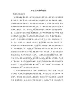 加强党风廉政建设.doc