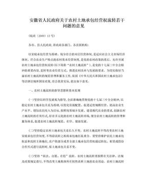 安徽省人民政府关于农村土地承包经营权流转若干问题的意见.doc