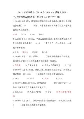 2011年时事政治(2010.5-2011.4)试题及答案.doc
