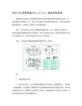 CAD教程机械2011之十七:减速器装配图.doc
