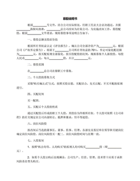 募股说明书.docx