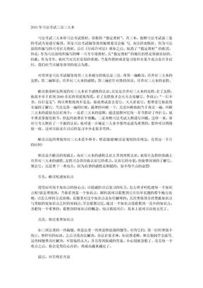 2011年司法考试三读三大本.doc
