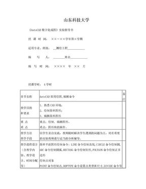 《AutoCAD数字化成图》实验指导书-.doc