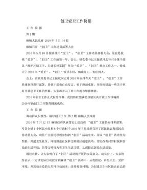 创卫爱卫工作简报.doc