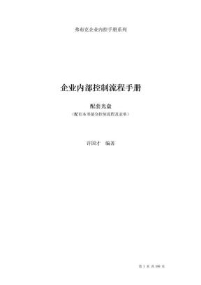 企业内部控制流程手册.doc
