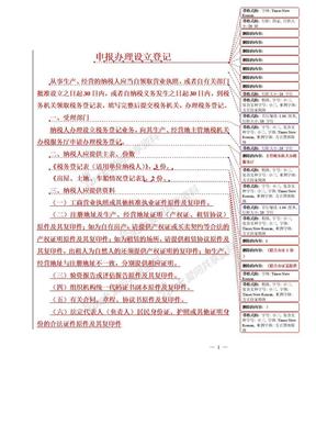 办税指南印稿修订.doc