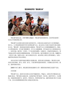 """蒙古族传统节日""""那达慕大会"""".docx"""