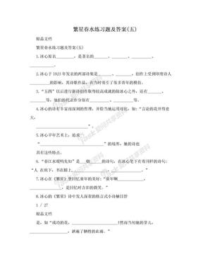 繁星春水练习题及答案(五).doc