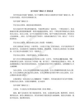 初中校园广播稿大全【精选】.docx