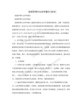 质量管理中心评审报告(范本).doc
