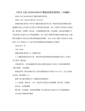 USEPA方法3640AS500397凝胶渗透色谱净化(可编辑).doc