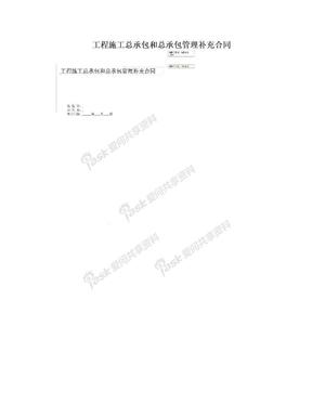 工程施工总承包和总承包管理补充合同.doc