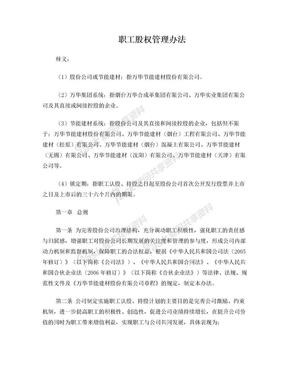 职工股权管理办法终稿.doc
