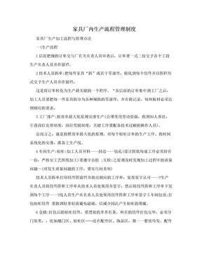 家具厂内生产流程管理制度.doc