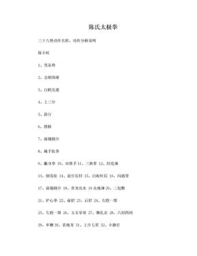陈氏太极拳38式.doc
