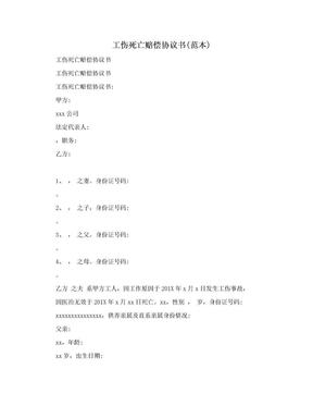 工伤死亡赔偿协议书(范本).doc