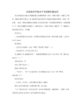 信息技术学业水平考试操作题总结.doc