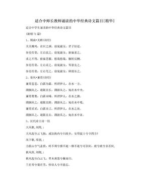适合中师长教师诵读的中华经典诗文篇目[精华].doc
