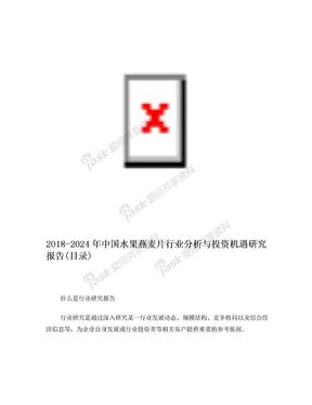 2018-2024年中国水果燕麦片行业分析与投资机遇研究报告(目录).doc
