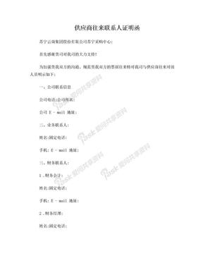 苏宁易购供应商往来联系人证明函.doc