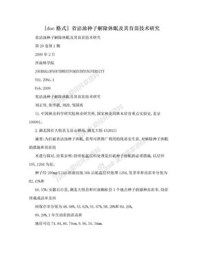 [doc格式] 省沽油种子解除休眠及其育苗技术研究.doc