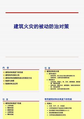 第五章_被动防治(05)2.ppt