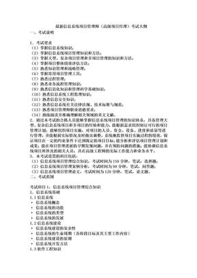 最新信息系统项目管理师(高级项目经理)考试大纲.doc