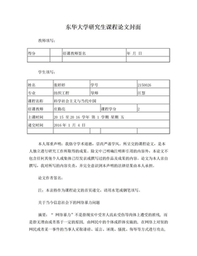 东华大学课程论文封面.doc