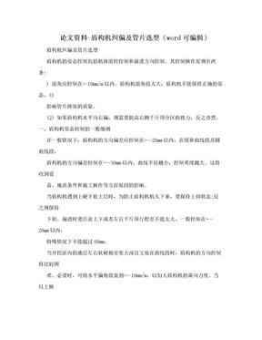 论文资料-盾构机纠偏及管片选型(word可编辑).doc