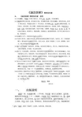 论语新解(钱穆)[三联版].doc