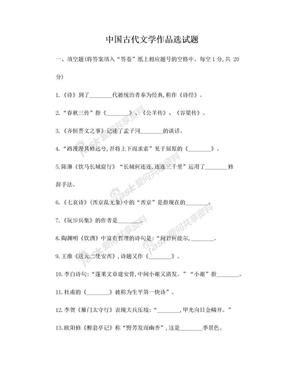 中国古代文学作品选试题.doc
