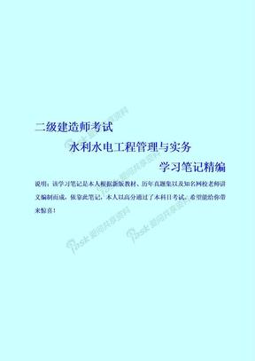 2019年二级建造师 水利水电工程管理与实务 学习笔记精编.doc