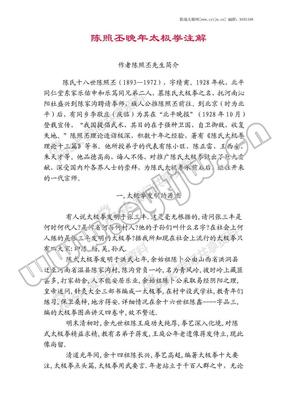陈照丕太极拳心得十三篇.pdf
