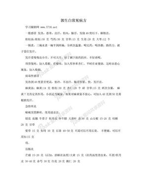 郭生白常见病方.doc