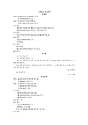 门诊病历书写范例.doc