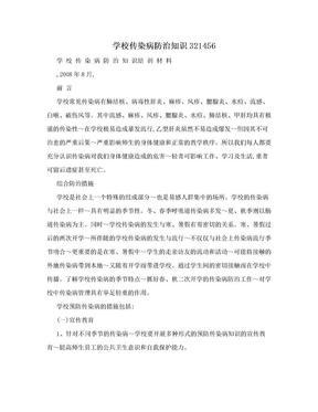 学校传染病防治知识321456.doc