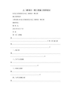 乙二醇项目一期工程施工组织设计.doc