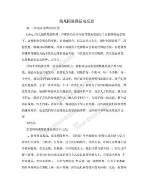幼儿园说课活动反思.doc