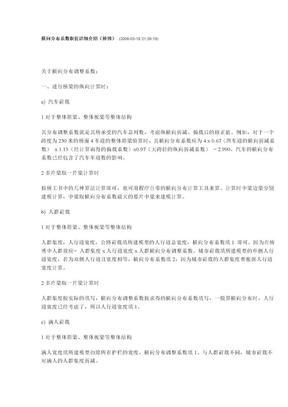 横向分布系数取值详细介绍(桥博).doc