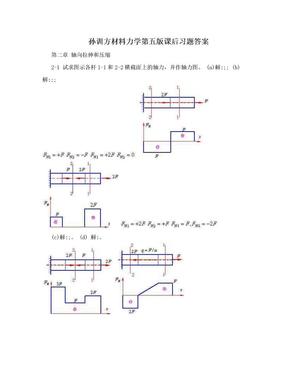 孙训方材料力学第五版课后习题答案.doc
