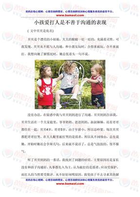 小孩爱打人是不善于沟通的表现.doc
