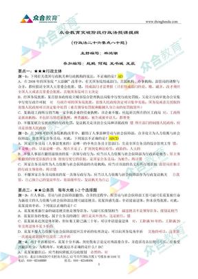 众合2010考前突破班林鸿潮行政法讲义--答案.gif.doc