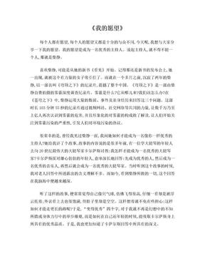 国家普通话水平测试3分钟命题说话万能模板.doc