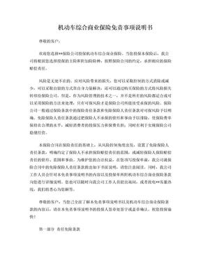 机动车综合商业保险免责事项说明书(2014版).doc