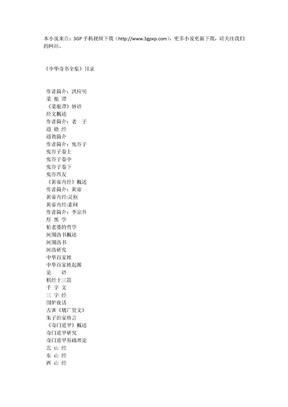 《中华奇书全集易经.奇门遁甲.菜根谭》全集.doc